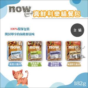 即期出清,now〔真鮮利樂無穀貓餐包,4種口味,182g,單罐〕效期:2020/02