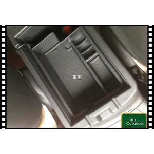 【車王小舖】三菱 Mitsubishi OUTLANDER 中央扶手置物盒 零錢盒 儲物盒