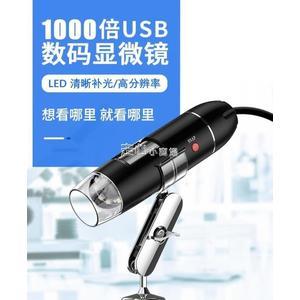 手機顯微鏡派爾勝高清USB電子顯微鏡數碼手機主板工業電路板維修放大鏡1000倍走心小賣場
