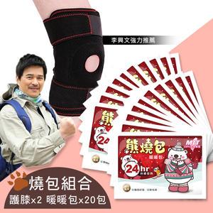 【燒包組合】熊燒包暖暖包x20+護膝x2