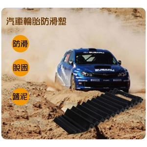 【防打滑板】汽車用輪胎防滑墊 車載雪地防打滑墊 泥地脫困板 沙地防滑板 耐用安全