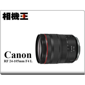 ★相機王★Canon RF 24-105mm F4 L IS USM〔拆鏡版〕平行輸入