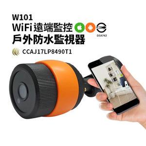 BTW W101無線WIFI戶外防水監視器/戶外防水紅線夜視WIFI監視器/手機監看