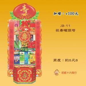 【慶典祭祀/敬神祝壽】祝壽罐頭塔(5尺8)