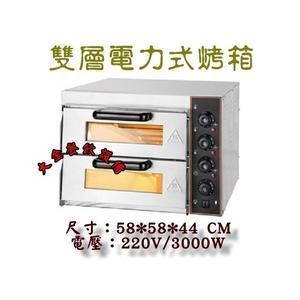 雙層電力式烤箱/商用烤箱/營業用烤箱/電力式烤箱/披薩/焗烤/烤爐/烤麵包機/大金餐飲設備