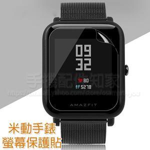 【保護貼】華米 Amazfit 米動手錶青春版 A1608  螢幕保護貼/高透防刮/運動智慧手錶軟性保護膜-ZW