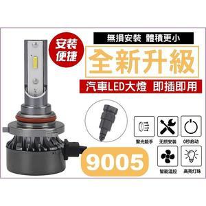236A142   C9大燈 9005 Hb3 白光單入     LED大燈  高亮度 光型準確  頭燈 汽車 機車