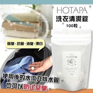 日本HOTAPA洗衣清潔錠100粒