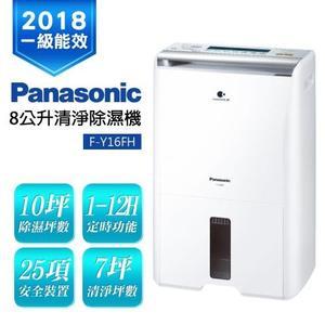 Panasonic 國際牌8公升除濕機 F-Y16FH