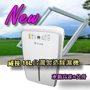 ◤人氣第一效率第1級、8L水箱 超級除濕力16公升◢ 【威技牌新除濕機(WDH-32Y ) 】