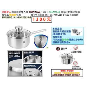 德國雙人牌 ZWILLING Nova 16公分 1.5公升湯鍋 單柄湯鍋 單柄小奶鍋 泡麵鍋 複合底 10-18不銹鋼