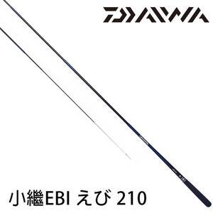 漁拓釣具 DAIWA 小繼EBI 210 (釣蝦竿)