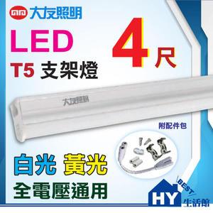 大友照明 LED T5 支架燈 四尺 4尺 LED支架燈 LED層板燈 燈管 一體成型鋁支架燈 【可選 白光 黃光】