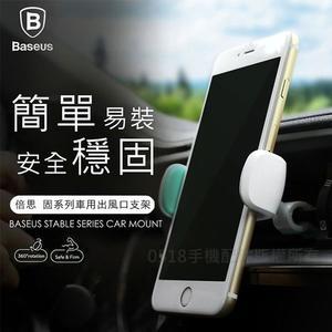 Baseus倍思 固系列車用出風口支架 手機架 導航 手機座 車用支架 冷氣口