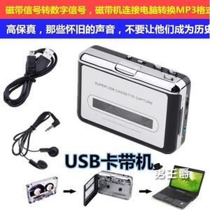 磁帶隨身聽 USB磁帶信號轉換器磁帶轉MP3卡帶機隨身聽雙聲道