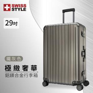 [SWISS STYLE] 極緻奢華鋁鎂合金行李箱 另有噴砂版  29吋 三種尺吋 鐵灰
