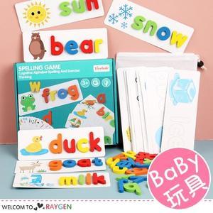 兒童木製拼單詞遊戲 學習26個英文字母卡片 啟蒙早教