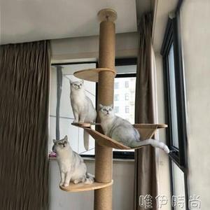 貓跳台 貓爬架超粗通天柱豪華貓架家具貓跳台貓樹頂天立地JD 唯伊時尚