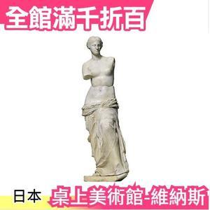 日版 Figma 桌上美術館 米洛 維納斯 斷臂維納斯 FREEing 可動雕像【小福部屋】