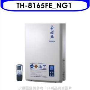 (全省安裝) 莊頭北【TH-8165FE_NG1】 16公升數位式恆溫DC強制排氣熱水器 優質家電 天然氣