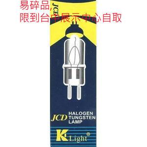 【燈王的店】LIGHT 110V 50W 豆泡 (易碎品,限到台中展示中心需自取)☆ JC50W