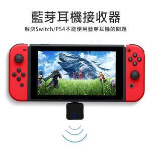 [哈GAME族]免運費 可刷卡●輕巧便攜●NPA1 藍牙耳機接收器 藍芽接收器 適用 Switch PS4 主機