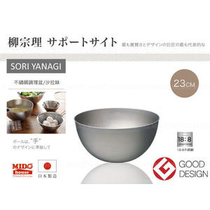 日本 柳宗理 SORI YANAGI 不銹鋼調理盆/料理碗/沙拉缽 (23cm)《Mstore》