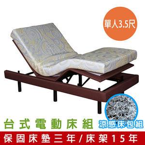 穗寶康 TB台式 電動床架 涼感床包組 (單人3.5尺)