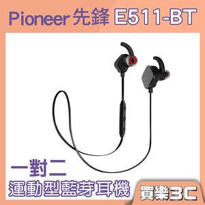 先鋒 Pioneer E511BT 藍芽耳機,運動防潑水、防汗,磁吸設計方便配戴,可配對2台手機,神腦代理