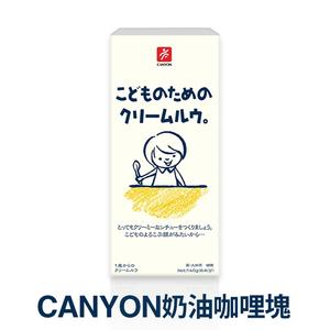【愛吾兒】日本 Canyon 奶油咖哩塊140g-1入組