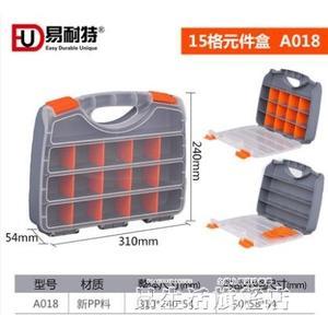 工具箱易耐特塑膠工具盒螺絲收納盒零件盒透明元件盒手提式分格箱物料盒LX愛麗絲精品