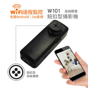 (認證商品)W101 WIFI鈕扣型針孔攝影機1080P遠端手機監看無線針孔攝影機竊聽器/警用密錄器