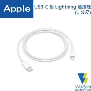 APPLE 原廠公司貨USB-C 對 Lightning 連接線 (1 公尺)【葳訊數位生活館】