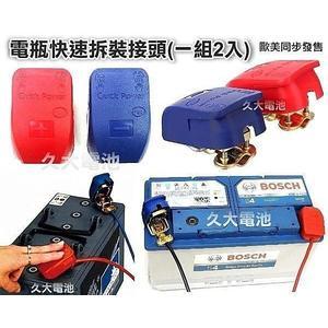 ✚久大電池❚ 電瓶快拆連接器 (一組2入) 最便利的電池快速接頭.無需工具.即可快速拆裝