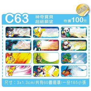 《客製化》神奇寶貝超級願望 C63 姓名貼 彩色姓名貼紙 【金玉堂文具】