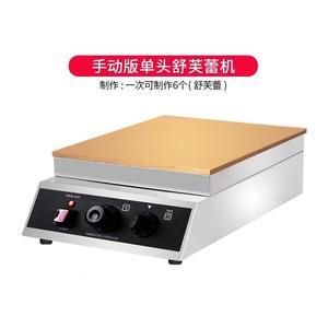 網紅舒芙蕾機商用單頭銅鑼燒鬆餅機日式純銅小型自動控溫電扒爐 mks雙11