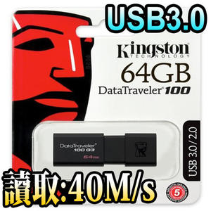 Kingston DT100G3/64G 金士頓 USB 3.0 DataTraveler 100 G3 64G 黑色 隨身碟