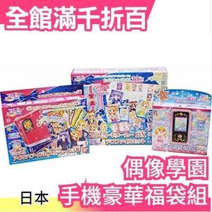 日本 偶像學園 Aikatsu DX版 第四代 STARS S4 手機+卡冊+卡片 限定福袋組 禮物【小福部屋】