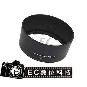 【EC數位】Nikon 專用 HB-47 HB47 遮光罩 AF-S 50mm f/1.4G AF-S 50mm f/1.8G 太陽罩 鏡頭遮光罩