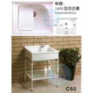 【麗室衛浴】台灣優質品牌 實心人造石洗衣槽 SC60 + 活動洗衣板 不鏽鋼烤漆置物架