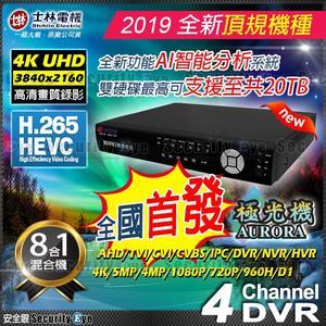【台灣安防家】H.265 士林電機 4K 8合1 極光 DVR 主機 4路4聲 適 IPC 網路 2MP 海螺半球 AHD 監控 攝影機