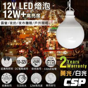 超廣角LED燈泡12V/24V(12W) /LED燈泡 移動式燈具 廣告招牌燈具 行動招牌led燈 LB1210