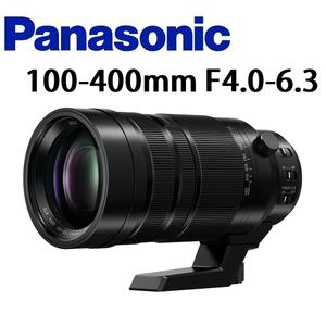 名揚數位  PANASONIC 100-400mm F4.0-6.3  松下公司貨  3年保固 (12.24期0利率)