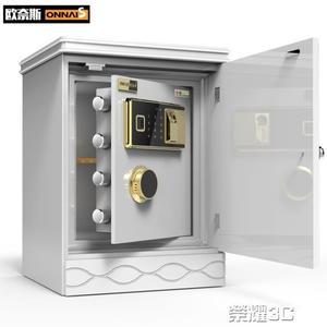 保險櫃 保險櫃家用指紋隱形入墻保管箱小型保險箱密碼防盜床頭櫃 新品