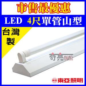 含稅 東亞 LED [4尺1燈] LED山型燈 含東亞LED T8 4尺燈管 山形燈【奇亮科技】LTS4143