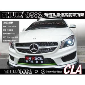 ∥MyRack∥THULE Benz CLA 專用9592預留孔型車頂架∥都樂 鋁合金橫桿 沒外凸式∥