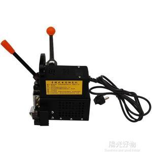 打包機手提式電熔熱熔打包機半自動捆紮機免鐵扣手動捆包機220V 陽光好物