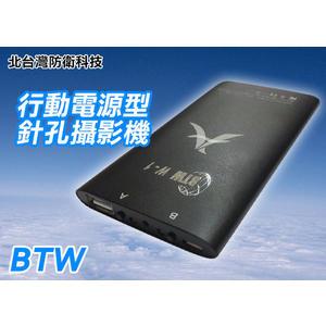 【商簡認證】BTW 1080P高清行動電源型針孔攝影機竊聽器錄音筆/行車紀錄器/