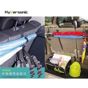 車之嚴選 cars_go 汽車用品【HP3520】台灣 Hypersonic 車用座椅多功能置物掛勾 雨傘掛勾 收納 雨傘架