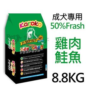 [寵樂子]《KAROKO》雞肉鮭魚成犬飼料8.8kg (一般成犬/賽級犬/室內犬) / 狗飼料